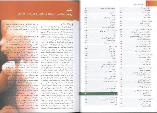 خرید کتاب جنین شناسی لانگمن فارسی 2