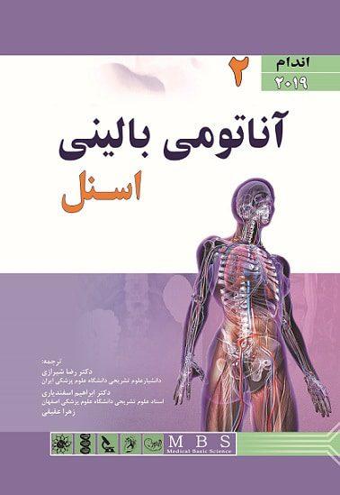 آناتومی بالینی اسنل اندام 2019 - جلد دوم | ترجمه دکتر شیرازی