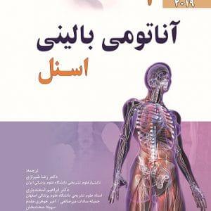آناتومی بالینی اسنل ۲۰۱۹ جلد اول : تنه ( دکتر شیرازی )