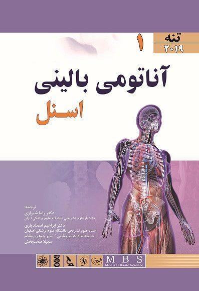 Snell-by-region-2019-اسنل-تنه-جلد۱-شیرازی-اندیشه-رفیع