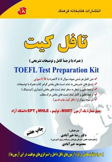 TOEFL-تافل-کیت-اشراقیه-کتابخانه-فرهنگ۱۳۹۷