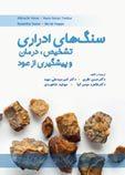 سنگهای ادراری تشخیص ، درمان و پیشگیری از عود