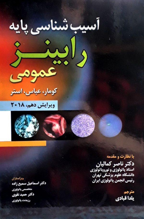 آسیب-شناسی-رابینز-۱۳۹۸-عمومی-۱۳۹۸-حیدری-کمالیان-اشراقیه-پاتولوژی