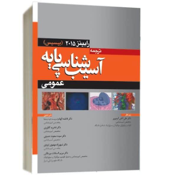 آسیب-شناسی-پایه-رابینز-بیسیس-۲۰۱۵-آرتین-طب-اشراقیه-pathology-basis-of-disease-1398