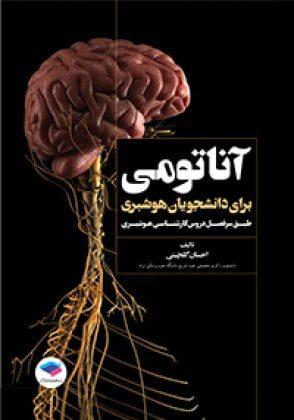 آناتومی-برای-دانشجویان-هوشبری-جامعه-نگر-۱۳۹۸-اشراقیه-Anatomy-گلچینی-احسان