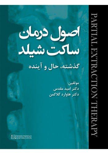 اصول-درمان-ساکت-شیلد-اشراقیه-رویان-پژوه-امید-مقدس-۱۳۹۸-دندانپزشکی-کتاب
