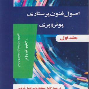 اصول و فنون پرستاری پوتروپری – ۲ جلدی(۲۰۱۳)