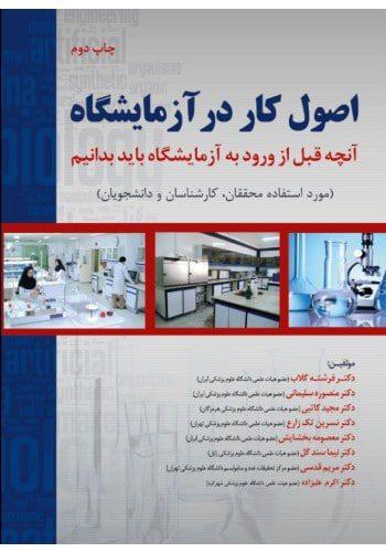 اصول-کار-در-آزمایشگاه-اشراقیه-رویان-پژوه-۱۳۹۷