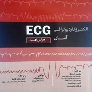 الکتروکاردیوگرافی آسان – ECG – هامپتون ۲۰۱۹