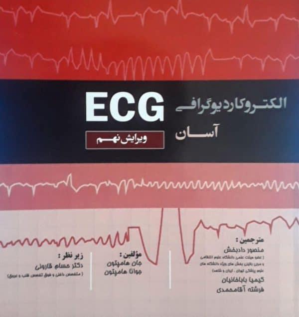 الکتروکاردیوگرافی آسان - ECG - هامپتون