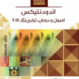 Book Brief خلاصه کتاب اندودانتیکس اصول و درمان (ترابی نژاد ۲۰۱۵)