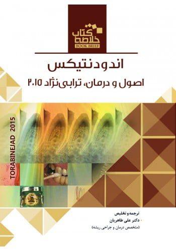 Book Brief خلاصه کتاب اندودانتیکس اصول و درمان (ترابی نژاد 2015)