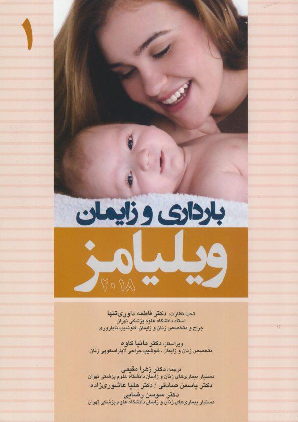 بارداری-زایمان-ویلیامز-۲۰۱۸-اندیشه-رفیع-جلد۱-اشراقیه-۱۳۹۸