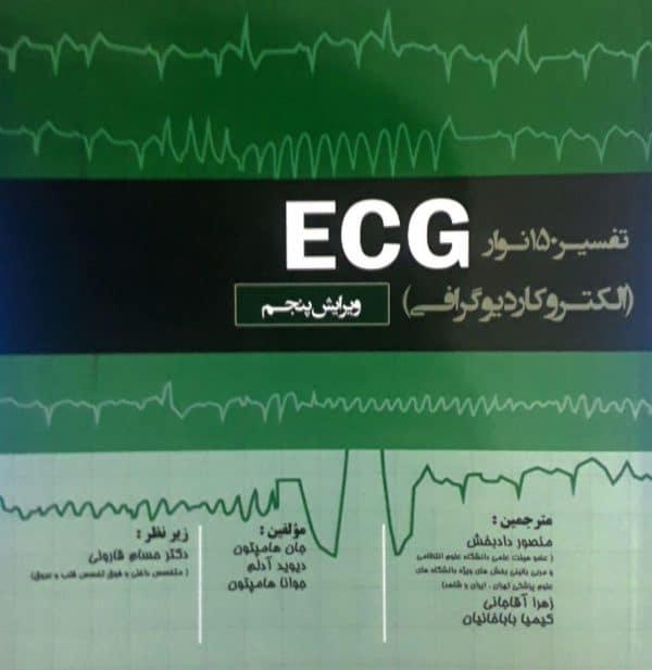 تفسیر-۱۵۰نوار-قلب-ECG-تیمورزاده-نوین-اشراقیه-۱۳۹۸-کتاب-پزشکی