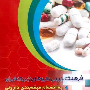 فرهنگ جیبی داروهای ژنریک ایران – به انضمام طبقه بندی دارویی ( صابر )