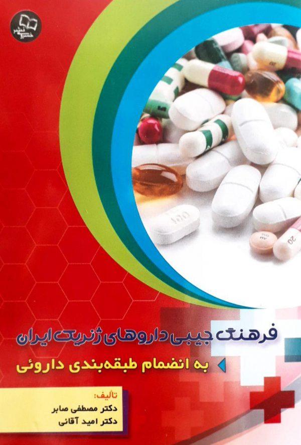دارو_ژنریک-ایران-صابر-اشراقیه-خسروی-۱۳۹۸-کتاب-دارویی