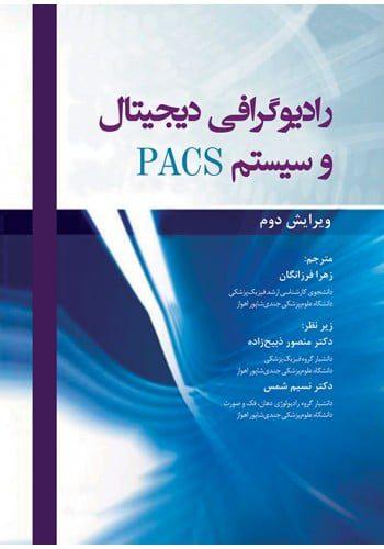 رادیوگرافی-دیجیتال-سیستم-PACS-اشراقیه-۱۳۹۸-رویان-پژوه-کتاب