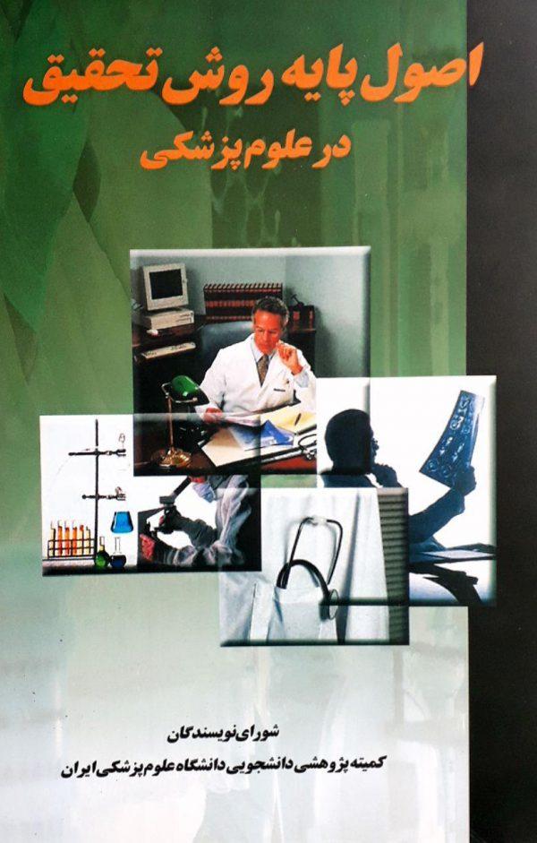روش-تحقیق-علوم-پزشکی-حیدری-۱۳۹۸-اشراقیه-نوردانش