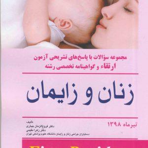 آزمون ارتقاء و گواهینامه تخصصی زنان و زایمان تیر ماه ۱۳۹۸ – با پاسخ تشریحی