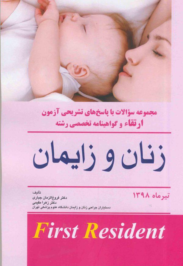 زنان-زایمان-ارتقا-گواهینامه-تخصصی-تیر-۱۳۹۸-اندیشه-رفیع-اشراقیه-پزشکی-کتاب