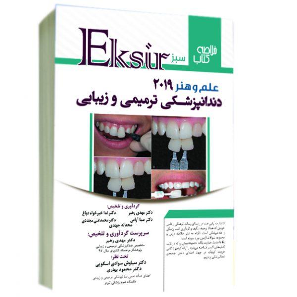 علم-هنر-دندانپزشکی-ترمیمی-۲۰۱۹-خلاصه-اکسیر-سبز-آرتین-طب-۱۳۹۸-اشراقیه