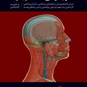 علوم تشریحی انسان : سر و گردن – هما رسولی