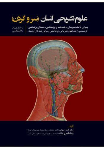 علوم-تشریحی-انسان-هما-رسولی-آناتومی-سر-گردن-رویان-پژوه-۱۳۹۸-اشراقیه-کتاب