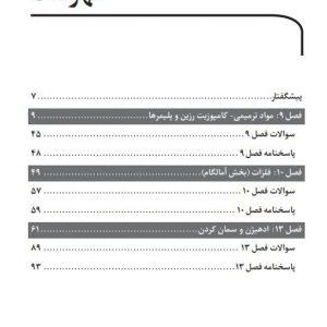 فهرست کتاب خلاصه بوک بریف کریگ ۲۰۱۹