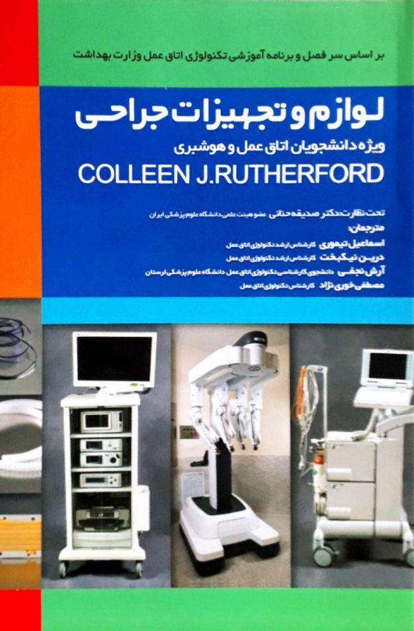 لوازم-تجهیزات-جراحی-اتاق-عمل-اشراقیه-حیدری-۱۳۹۸-رادرفورد-Rutherforf-surgical-equipment