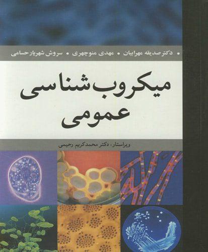 میکروب-شناسی-عمومی-رحیمی-اشراقیه-آییژ-۱۳۹۸-کتاب