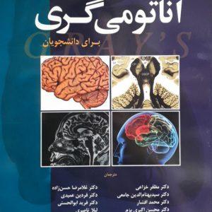 آناتومی گری ۲۰۲۰ – جلد ۴ – نوروآناتومی