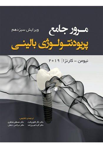 مرور جامع پریودنتولوژی بالینی - کارنزا 2019 - رویان پژوه - خرید کتاب دندانپزشکی