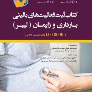 کتاب ثبت فعالیتهای بالینی بارداری و زایمان (لیبر)