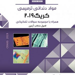 Book Brief | خلاصه کتاب مواد دندانی ترمیمی کریگ ۲۰۱۹
