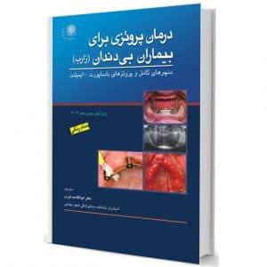 درمان پروتزی بیماران بی دندان۲۰۱۳ بوچر – زارب