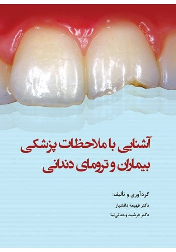 کتاب آشنایی با ملاحظات پزشکی بیماران و ترومای دندانی