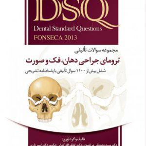 DSQ مجموعه سوالات تفکیکی ترومای جراحی دهان،فک و صورت (فونسکا ۲۰۱۳)
