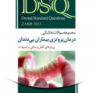 DSQ مجموعه سوالات تفکیکی درمان پروتزی بیماران بی دندان ( بوچر – زارب )