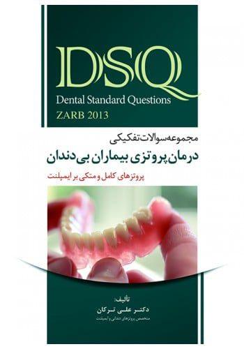 DSQ-درمان-پروتزی-بیماران-بی-دندان-اشراقیه-رویان-پژوه-سوالات-بوچر-زارب