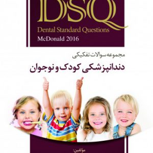 DSQ مجموعه سوالات تفکیکی دندانپزشکی کودک و نوجوان ( مک دونالد ۲۰۱۶ )