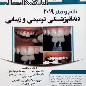 اکسیر سبز | خلاصه نکات علم وهنر در دندانپزشکی ترمیمی و زیبایی ۲۰۱۹