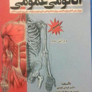 کتاب آناتومی عمومی – دکتر عمیدی – بر اساس آناتومی گری