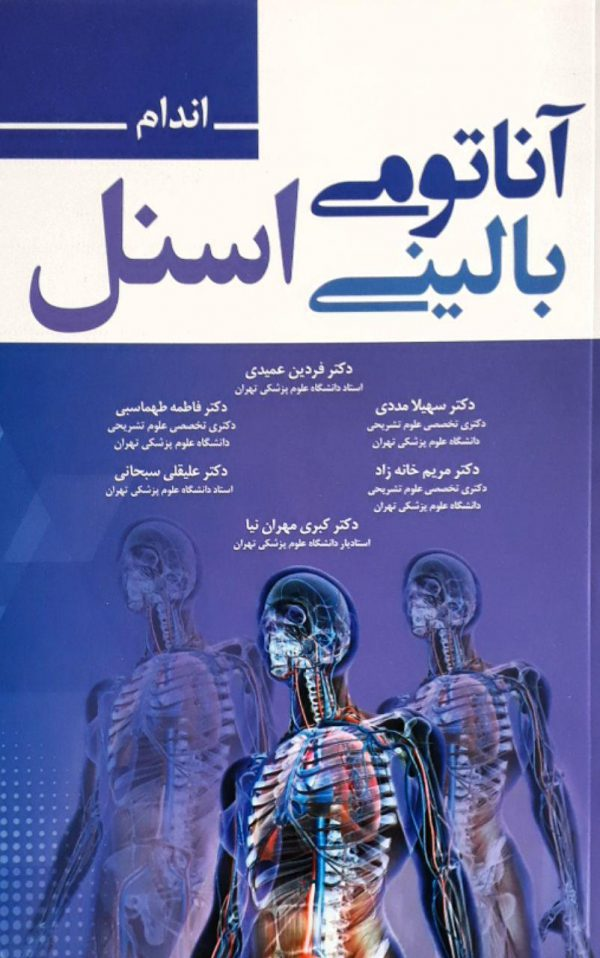 snellß۲۰۱۹-آناتومی-بالینی-اسنل-۲۰۱۹-اندام-اشراقیه-عمیدی-حیدری-۱۳۹۸