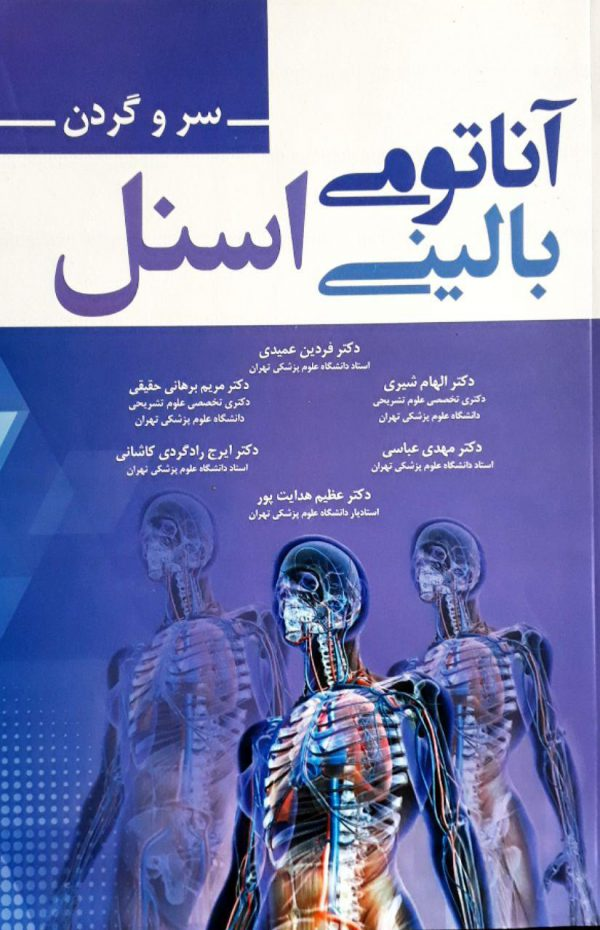 snellß۲۰۱۹-آناتومی-بالینی-اسنل-۲۰۱۹-سر-گردن-اشراقیه-عمیدی-حیدری-۱۳۹۸