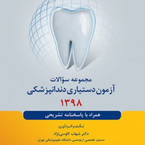 مجموعه سوالات آزمون دستیاری دندانپزشکی ۱۳۹۸ ( با پاسخ تشریحی )