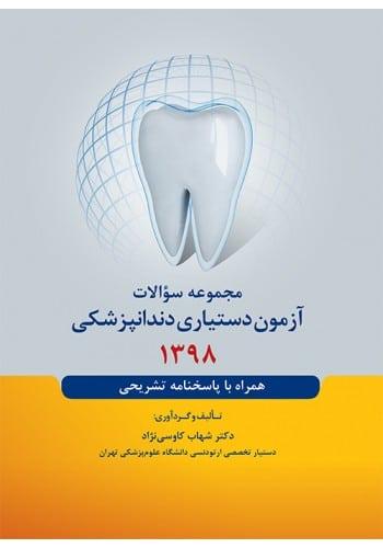 آزمون-دستیاری-دندانپزشکی-۱۳۹۸-رویان-پژوه-اشراقیه-کاوسی