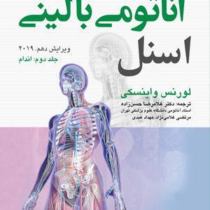 آناتومی بالینی اسنل ۲۰۱۹ – اندام ( حسن زاده )
