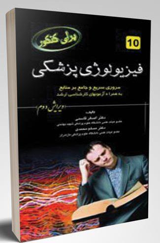 خرید کتاب برای کنکور فیزیولوژی انتشارات خسروی