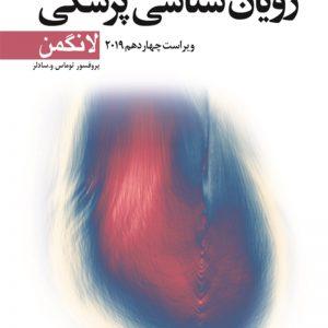 رویان شناسی پزشکی لانگمن ۲۰۱۹ – عباس شکور
