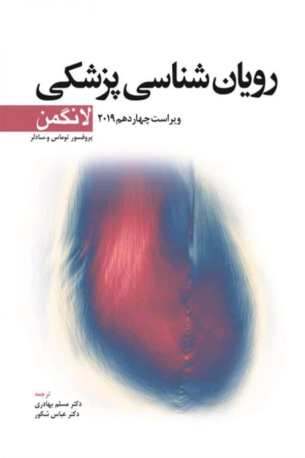 رویان-شناسی-جنین-لانگمن-۲۰۱۹-شکور-بهادر-ابن-سینا-اشراقیه-۱۳۹۸